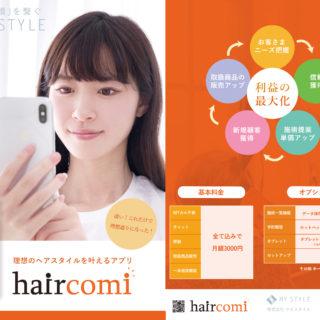 Haircomi(ヘアコミ)パンフレット